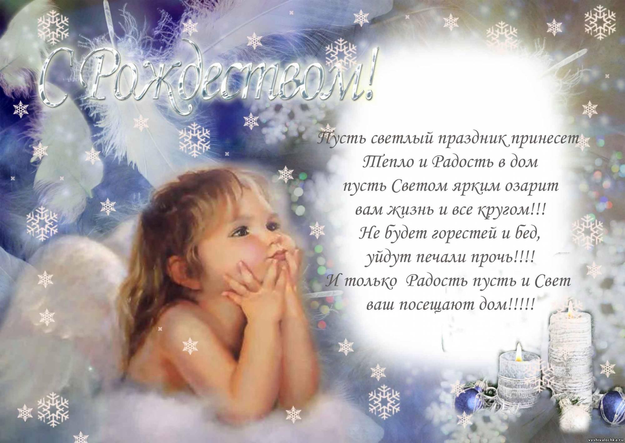 Фото поздравлений с рождеством христовым